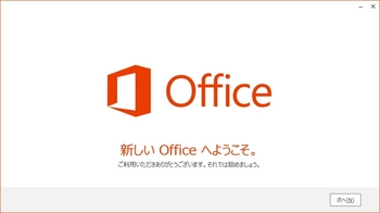office2013-10.JPG