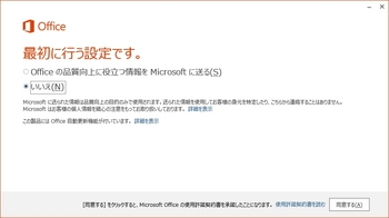 office2013-11.JPG
