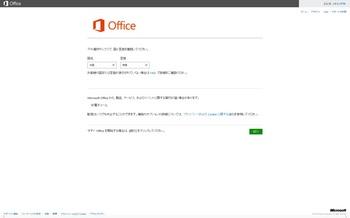 office2013-4.jpg